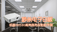 秒杀电子白板 明基MH530高亮投影机评测