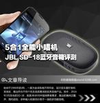 5合1全能小唱机 JBL SD-18蓝牙音箱评测