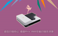 高效扫描办公 惠普Pro 2500扫描仪评测