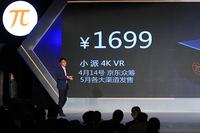 4K分辨率/售1699元 小派4K VR头盔发布