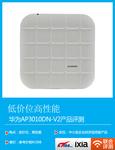 企业WiFi享高效办公 华为AP3010DN评测