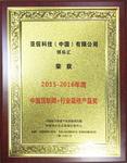邻乐汇获年度中国互联网+最佳产品奖