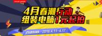 仅限今日 雷霆世纪台式机京东1元竞拍