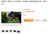 让4K视界更清晰 CHiQ电视50Q3T荣耀上市