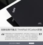 创新经典平衡点 ThinkPad X1Carbon评测