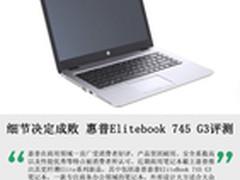 细节决定成败 惠普EliteBook745 G3评测