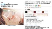 亚马逊发布Kindle Oasis 2399元已开售