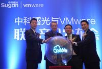 曙光与VMware合资公司中科睿光正式成立