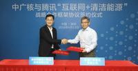 中广核与腾讯合作 首推互联网+清洁能源
