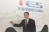 兄弟中国参加天猫电器城生态峰会