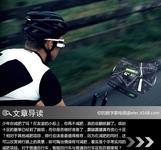 回头率100% 乐趣骑行智能自行车大搜罗