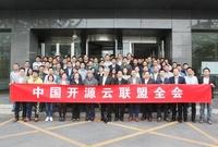 云途腾获邀成为中国开源云联盟理事单位