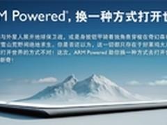 ARM Powered让您换一种方式打开世界