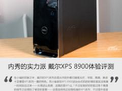 内秀的实力派 戴尔XPS 8900体验评测