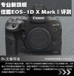 专业新旗舰 佳能EOS-1D X MarkⅡ评测