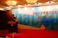 青云助力首届北京大学黑客马拉松大赛