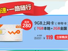 认准官网购买9GB无线上网卡超值价119元