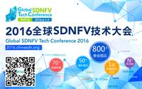 SDN/NFV大势所趋 看运营商如何加快步伐