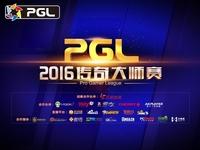 CHERRY 与 I-ROCKS助力PGL2016大师赛