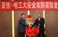 亚信安全和哈尔滨工业大学建攻防实验室