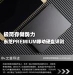 极简存储势力 东芝PREMIUM移动硬盘评测