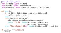 Python网络自动化:边界网关协议配置