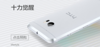 阉割版也卖3799元 HTC 10国行开启预售