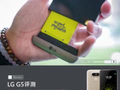 LG G5评测:模块化+双摄彰显次世代魅力