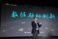 """曙光""""数据中国""""战略吹响加速号角"""