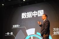 共享数据价值 曙光数据中国进入加速期