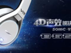 4D声效解决方案 硕美科VRH360