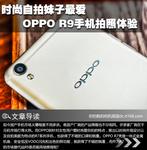 时尚自拍妹子最爱 OPPO R9手机拍照体验