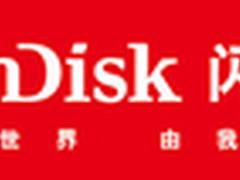 SanDisk闪迪推出最新汽车存储解决方案