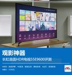 4K超薄精品 长虹曲面HDR电视E9600评测