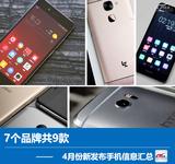 7个品牌共9款 4月份新发布手机信息汇总