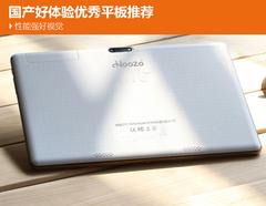 性能强好视觉 翰智Z97-W智能平板推荐!