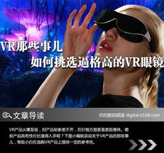VR那些事儿 如何挑选逼格高的VR眼镜