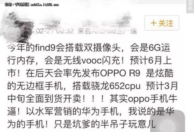 配P10处理器 低配版OPPO Find 9曝跑分