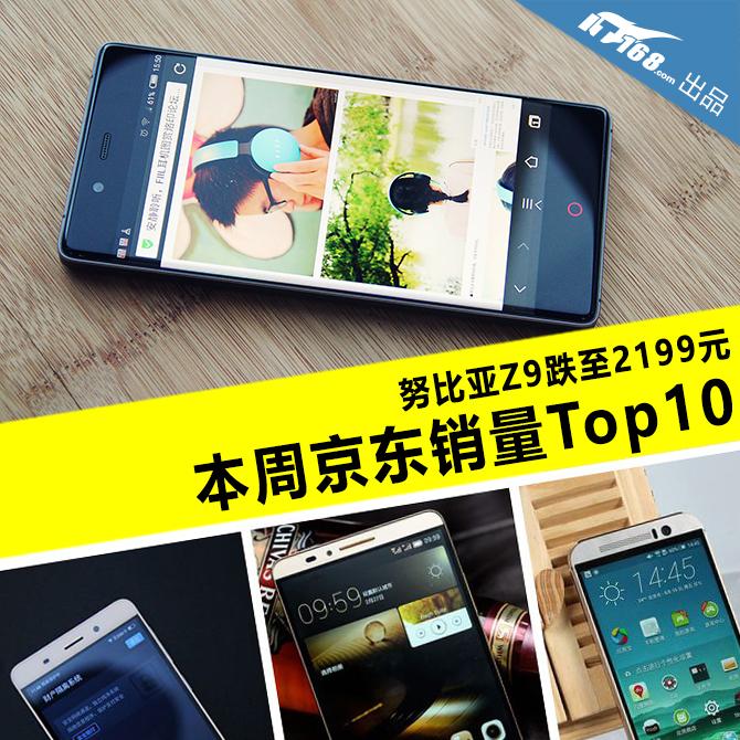 努比亚Z9跌至2199元 本周京东销量TOP10
