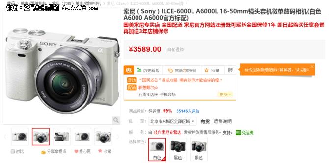 热门高性价比微单 索尼A6000仅售3589元
