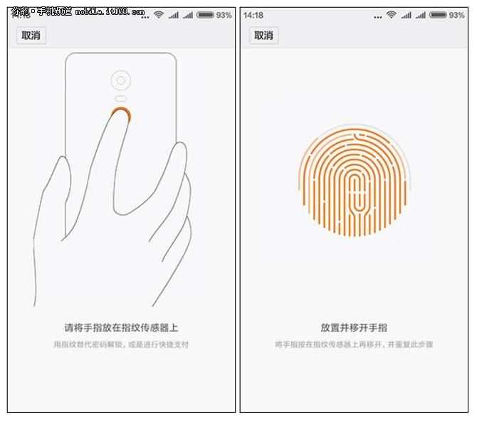 红米3高配版明日首卖 新增指纹识别