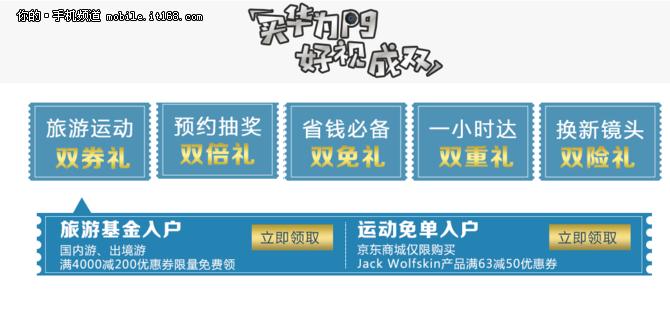 华为P9正式发布 上京东预约抢超值好礼