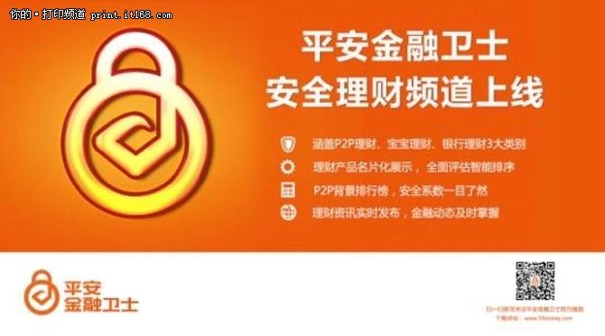平安金融卫士 互联网理财安全第一