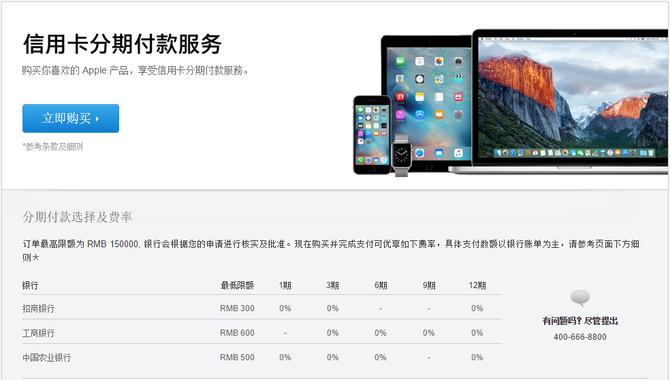 苹果中国官网开放信用卡12期免息支付