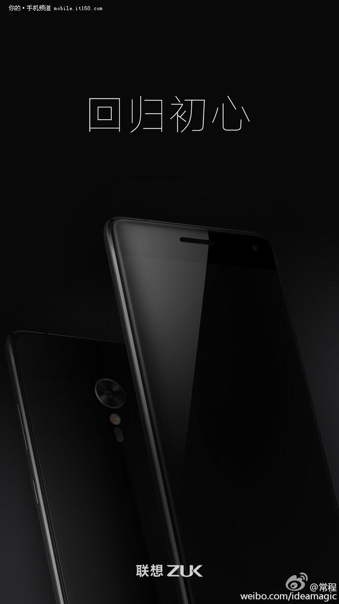 双面玻璃 ZUK Z2 Pro渲染图曝光