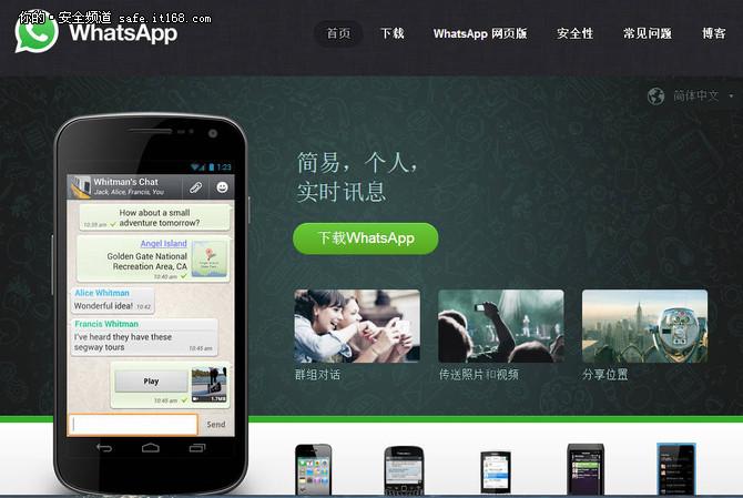 WhatsApp宣布对所有通讯进行端到端加密