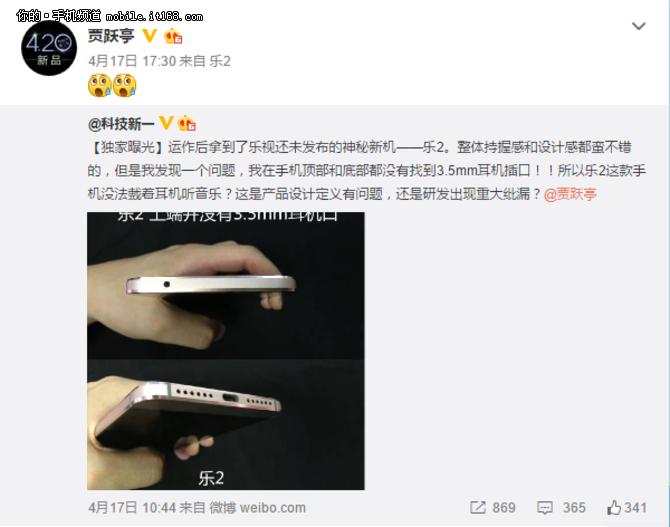 贾跃亭确认 乐视手机2无3.5mm耳机孔