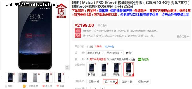 剁手Pro 6再等等 魅族Pro 5最低2199元