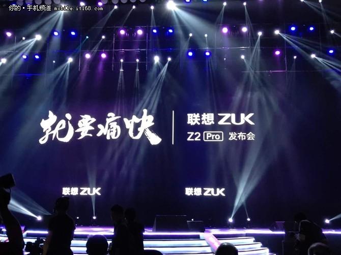 双面玻璃超薄机身 联想发布ZUK Z2 Pro