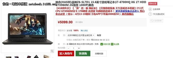 天生游戏不将就 神舟战神Z6低至5099元